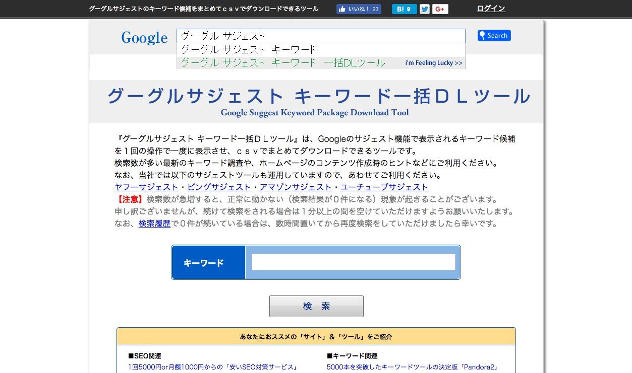 グーグルサジェスト キーワード一括DL ツール