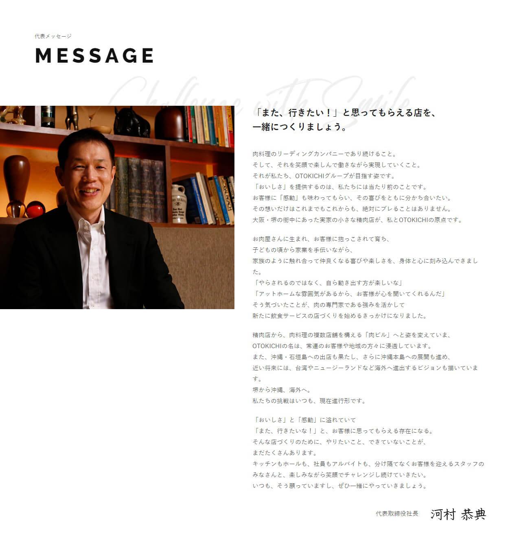 otokichi_top4
