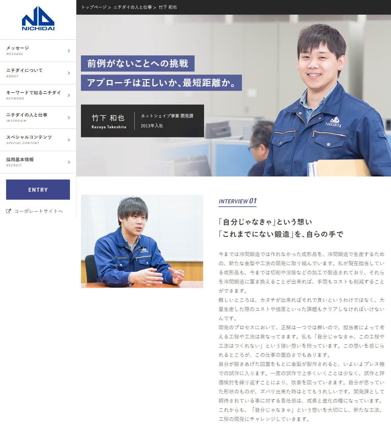 interview_1