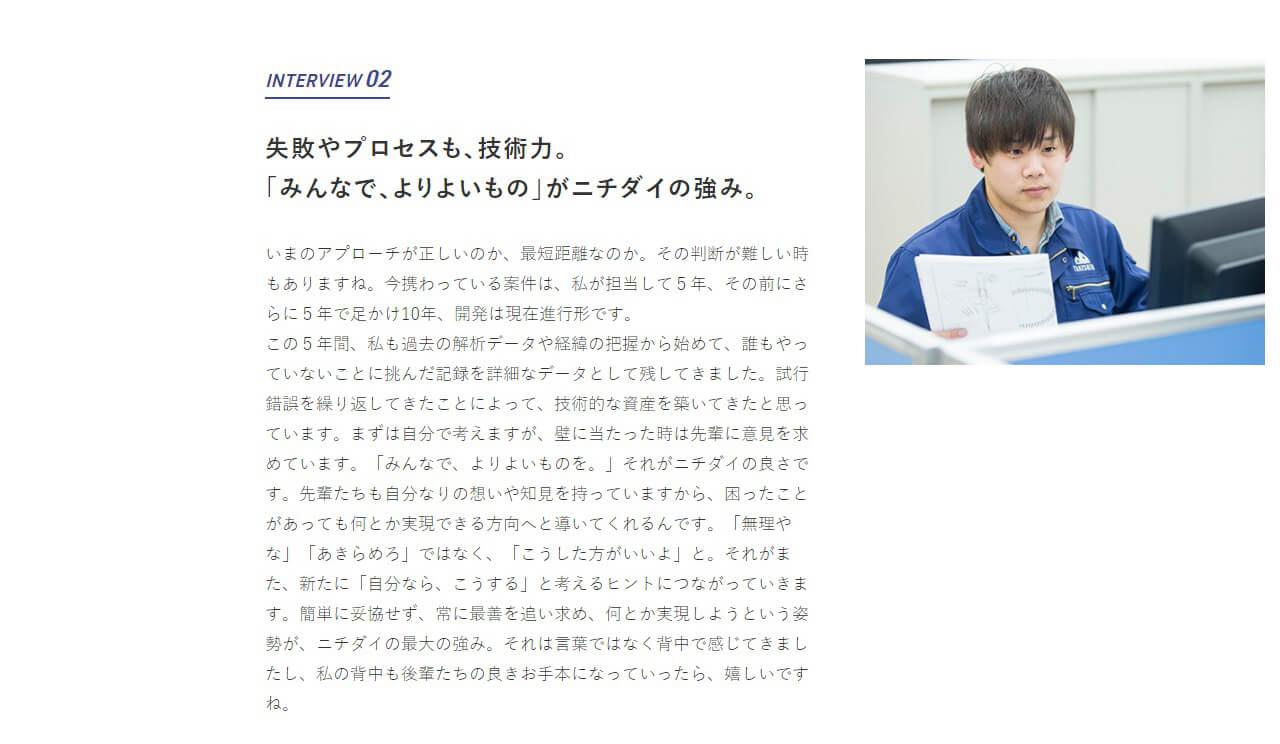 interview_2