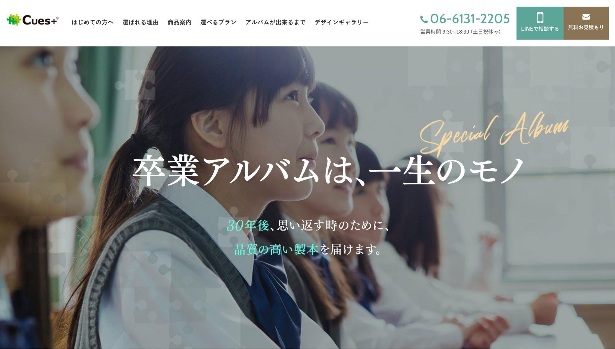 キューズプラス様Web サイトデザインTOPページ