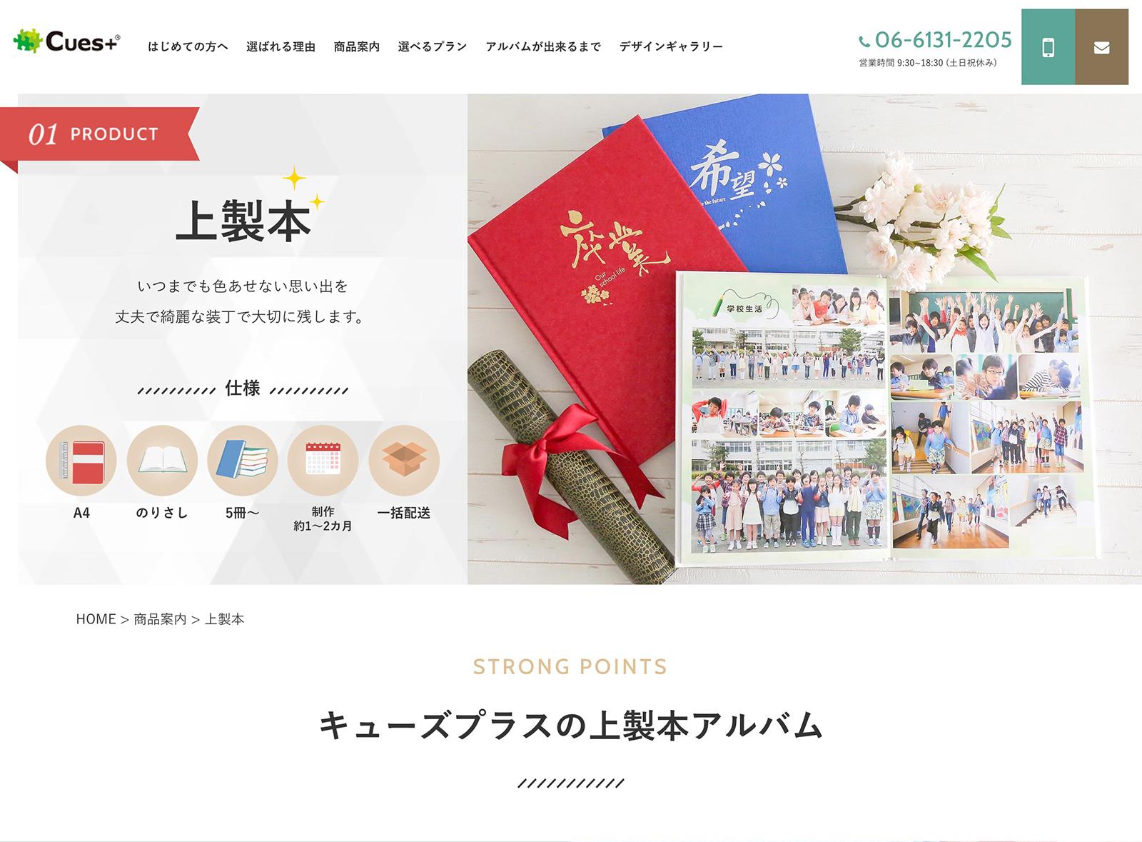 キューズプラスWeb サイトデザイン「上製本」ページ