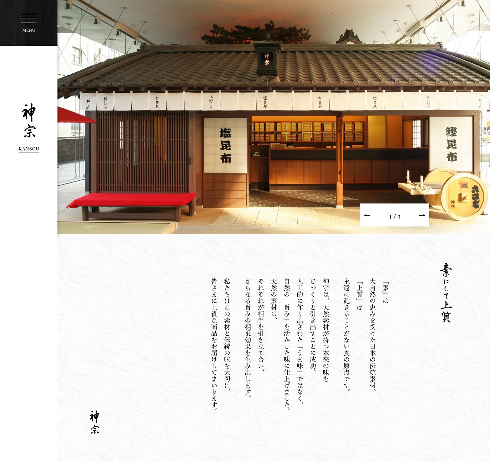 神宗 Webサイトデザイン TOPページ