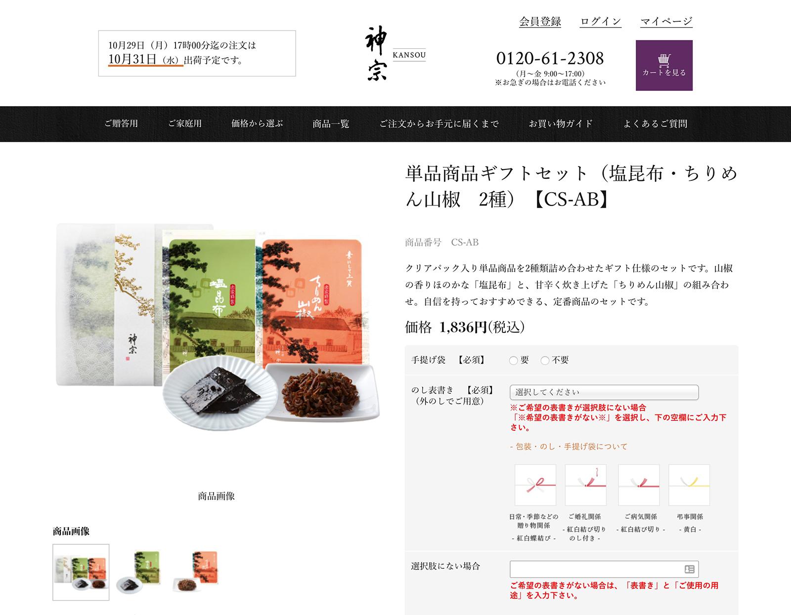 神宗 Webサイトデザイン 詳細ページ
