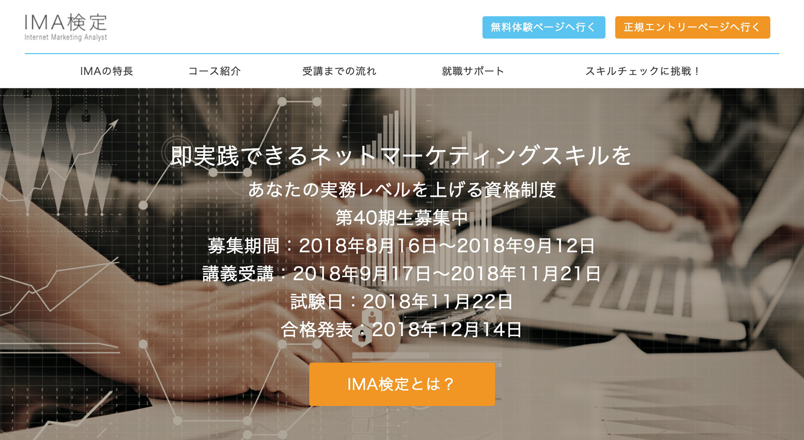 Marketing Analyst(IMA)検定