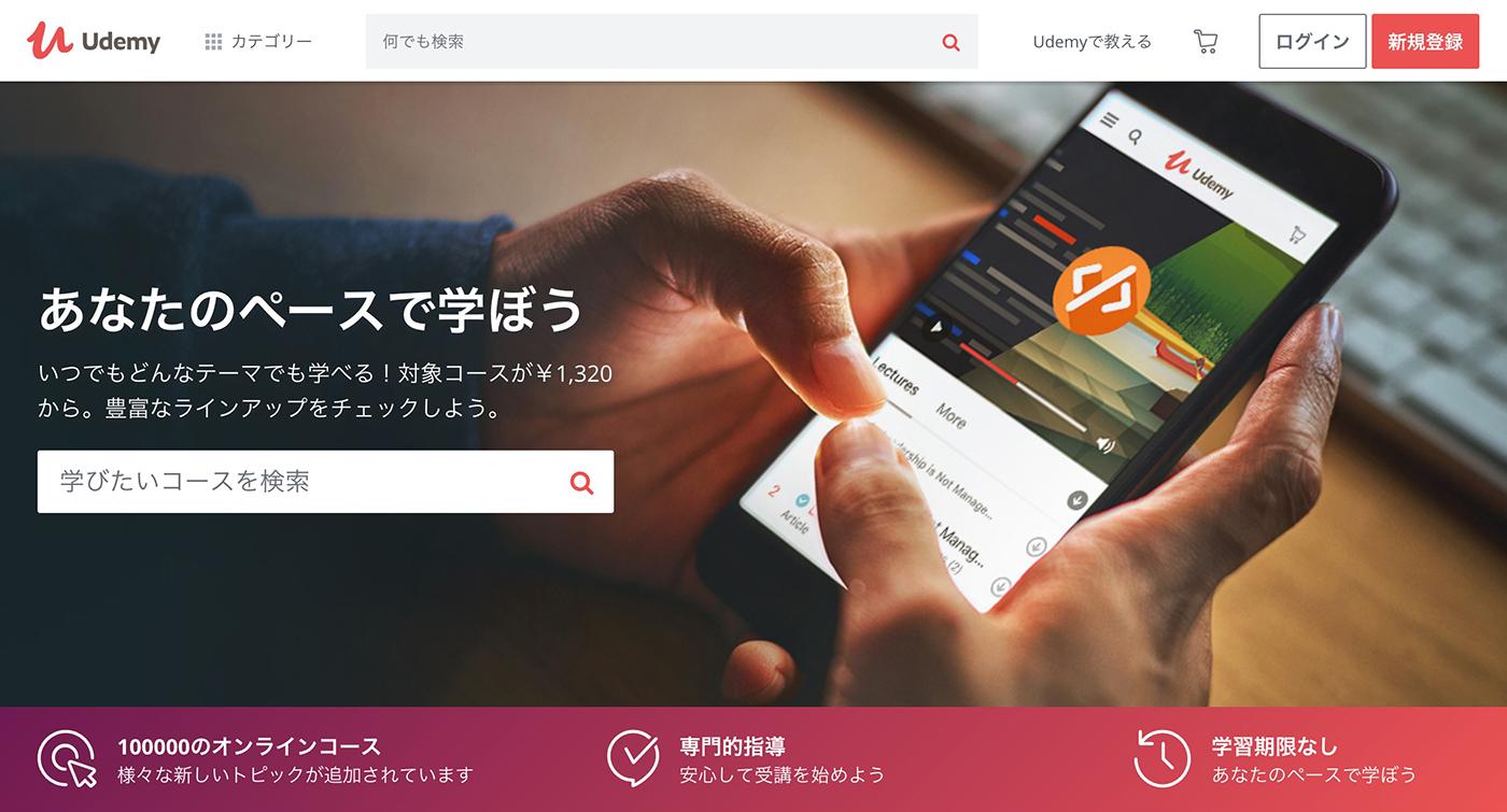 オンライン学習サービス「Udemy」