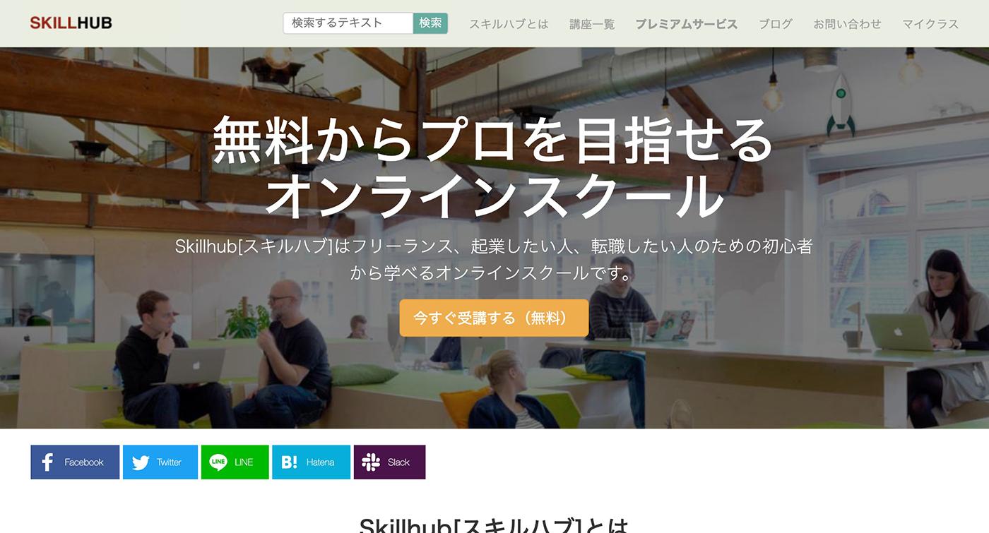 オンライン学習サービス「SkillHub」