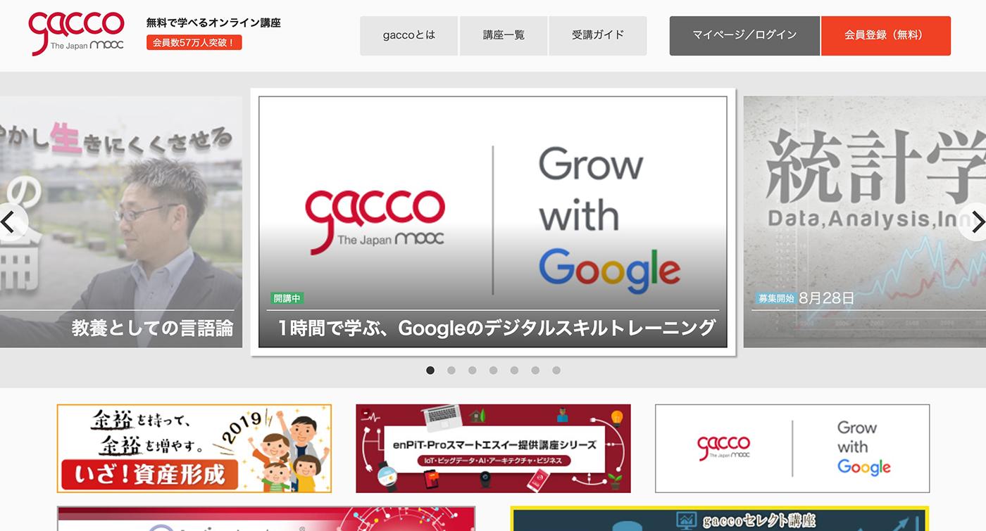 オンライン学習サービス「Gacco」
