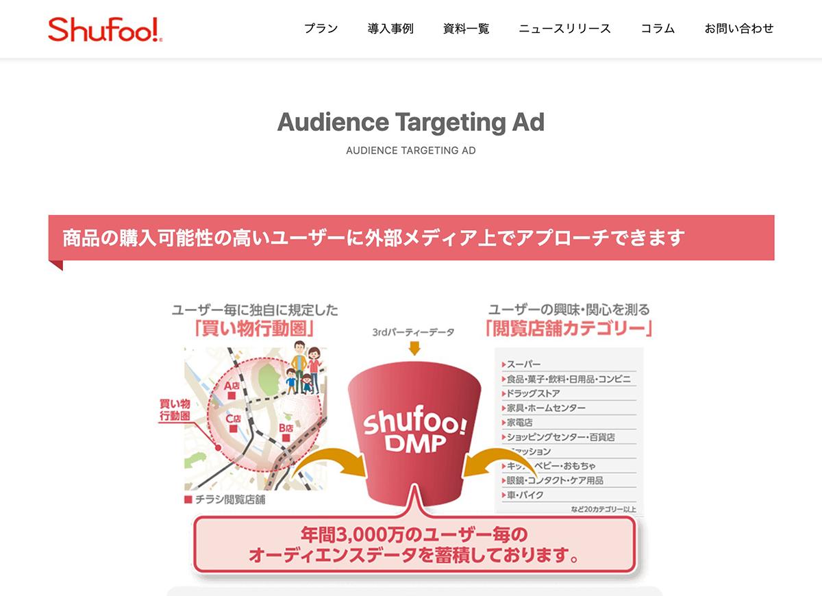 Shufoo! Audience Targeting Ad