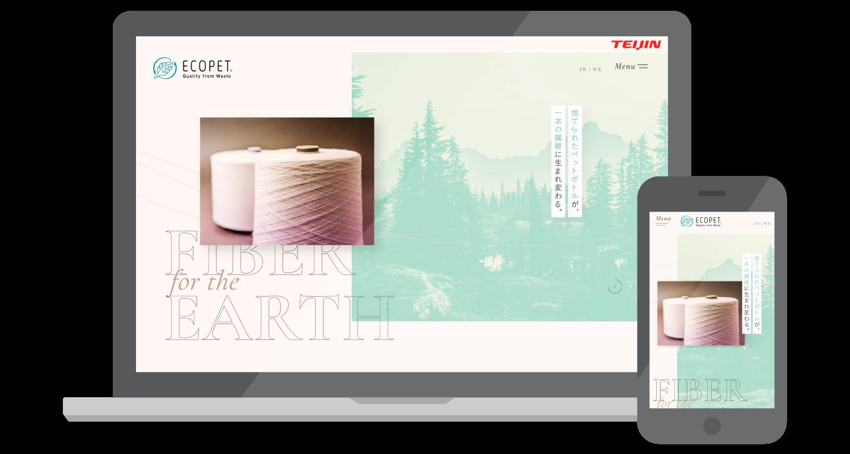 ECOPET®ブランドサイトを制作しました。