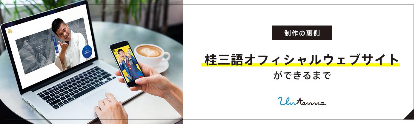【制作会社の現場】桂三語オフィシャルウェブサイトができるまで