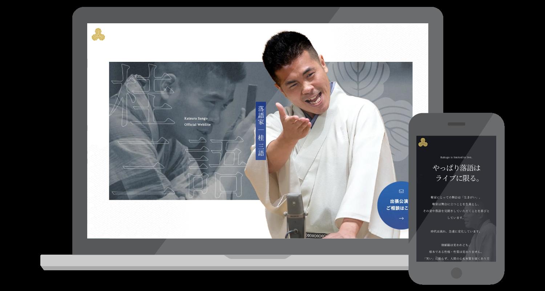 桂三語オフィシャルウェブサイト